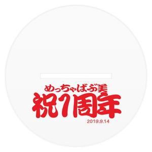 「めっちゃばぶ美」祝1周年アクリルフィギュア