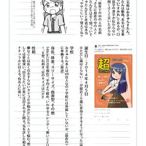 おきゅペディア頒布用Ver1.2