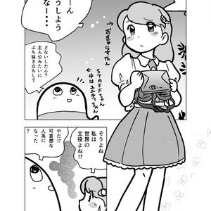 電子書籍:VRすきまガールズ!シリーズ おきゅユニ!1 BOOTH公開版 Ver1.0