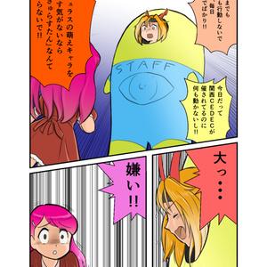 電子書籍:VRすきまガールズ!シリーズ おきゅユニ!2 BOOTH公開版 Ver1.0
