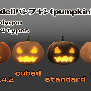 【3Dモデル】パンプキン(pumpkin)