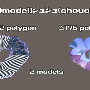 【3Dモデル】chouchou(シュシュ)