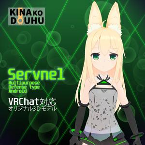 オリジナル3Dモデル【Servnel-セーブネル-】