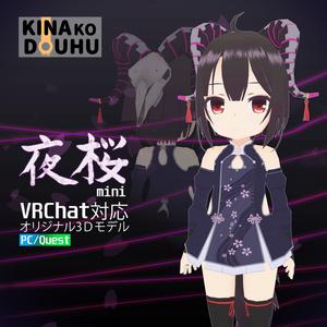 オリジナル3Dモデル【夜桜 mini v.1.0.0】
