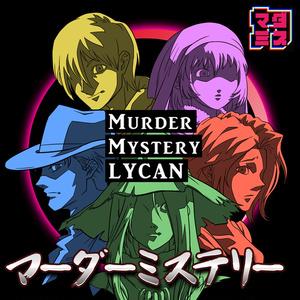 マーダーミステリー「LYCAN」オンラインプレイ