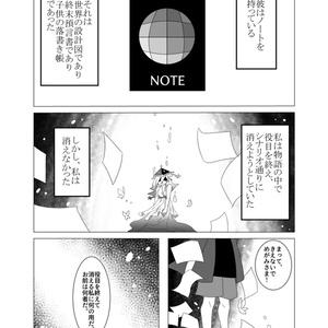 神と女神の一頁