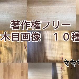 【商用可】著作権フリー・木目画像 10種