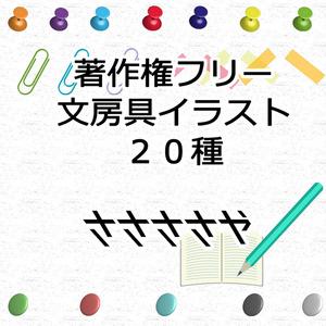【商用可】著作権フリー・文房具イラスト20種
