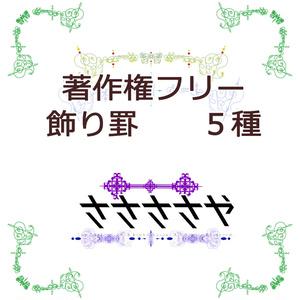 【商用可】著作権フリー・飾り罫 5種