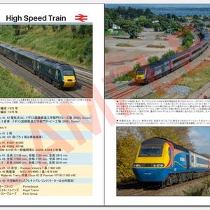 英国鉄道図鑑 Vol.1 フラッグシップ列車編