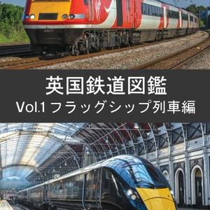(製本版)英国鉄道図鑑 Vol.1 フラッグシップ編