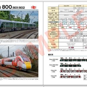 【製本版】英国鉄道図鑑 Vol.1 フラッグシップ編