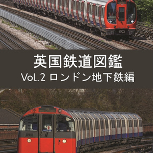 【製本版】英国鉄道図鑑 Vol.2 ロンドン地下鉄編