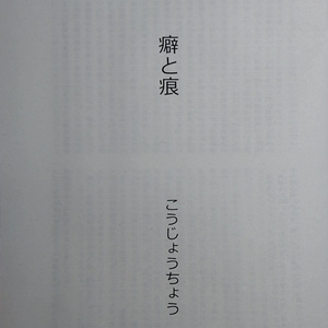 #突発コピ本 癖と痕