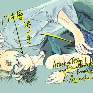【完売】#2ウソツキ唇、汚い手