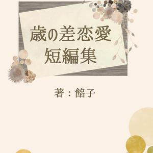 歳の差恋愛短編集