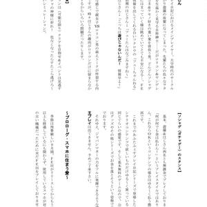 あふたふぇす的FEHプレイ日記