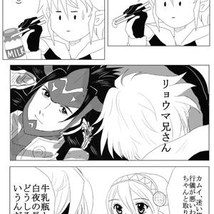 ifな闇鍋