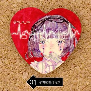 心電図缶バッジ-ハート形