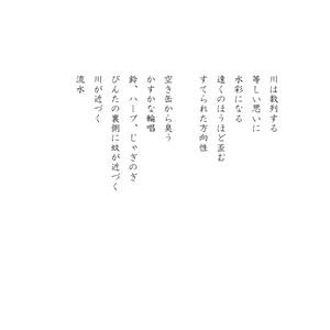 【DL版】詩集『音源郷』