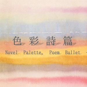 【DL版】色彩詩篇 - Novel Palette, Poem Bullet -