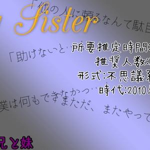 クトゥルフ神話TRPGシナリオ 「My Sister」