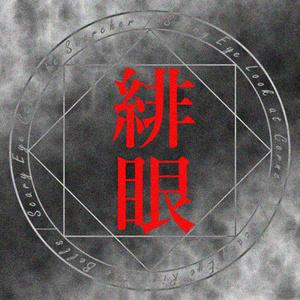 クトゥルフ神話TRPGシナリオ集「緋眼 - Scary Eye」