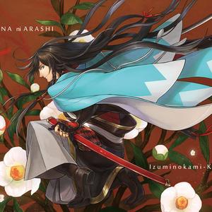 花に嵐-HANA ni ARASHI-