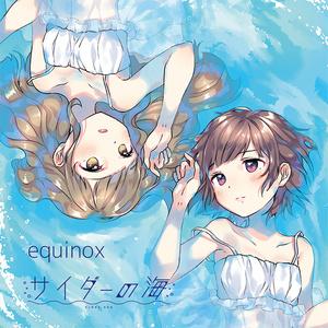 サイダーの海 ファーストアルバム「equinox」