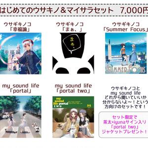 【Booth限定】ウサギキノコ+my soundl ife 初心者セット