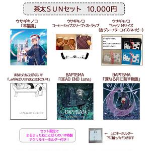 【限定販売】ウサギキノコ×solfa 限定企画「Booth 茶太SUNセット」