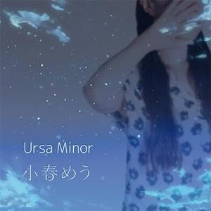 小春めう ミニアルバム「Ursa Minor」