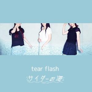 サイダーの海 ミニアルバム「tear flash」