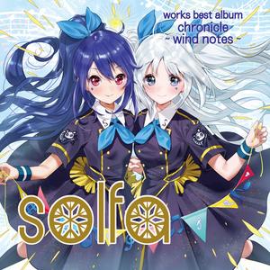 solfa ワークスベストアルバム「chronicle ~wind notes~」