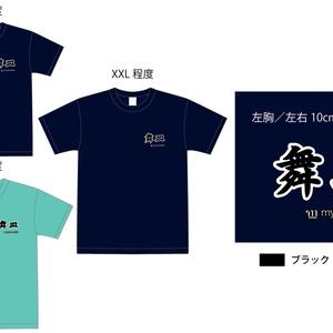 my sound life「舞皿」Tシャツ