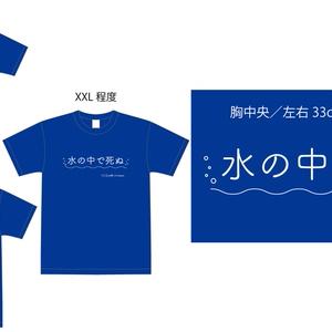 サイダーの海「水の中で死ぬTシャツ」2,500円