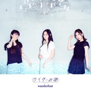 【新作】サイダーの海 セカンドアルバム「wanderlust」(茶太+小春めう+Rin)
