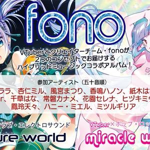 fono(フォノ) VTuberコンピレーション「future world」「miracle world」セット