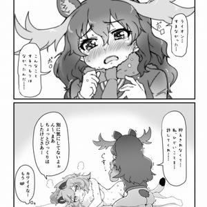 らい!へら!じゃが~(DL版)
