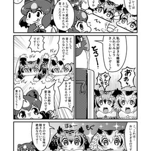 フレンズきそ~てんがい!(DL版)