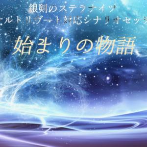 銀剣のステラナイツ~紫弾のオルトリヴート~「始まりの物語」