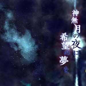 クトゥルフ神話TRPG「神無月の夜に希望の夢を」
