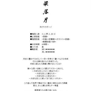 クトゥルフ神話TRPG【屋梁落月】