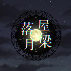 クトゥルフ神話TRPG【河梁之吟&屋梁落月】セット販売