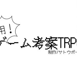 採用!ゲーム考案TRPG
