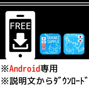 ★無料Androidアプリ