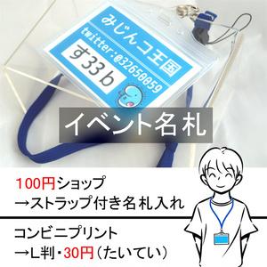 ★名札(11枚)