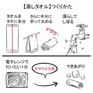 ★蒸しタオル(2枚)