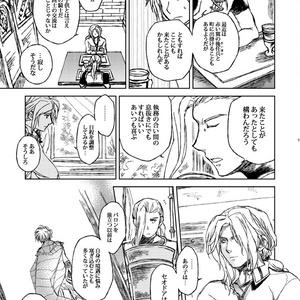 王と騎士の談話