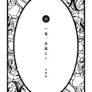 【ゴールデンカムイ夢小説本】雪月風花